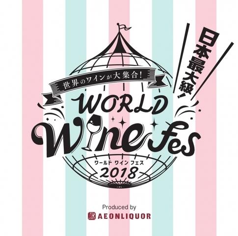国内最大級の海外ワインの祭典「ワールド ワインフェス 2018」が11月10日・11日にベルサール秋葉原にて初開催!