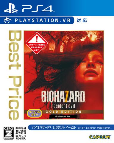 PS4版「バイオハザード」シリーズのパッケージ版がお買い得価格になって12月13日発売! 「バイオハザード バリューパック」も再登場