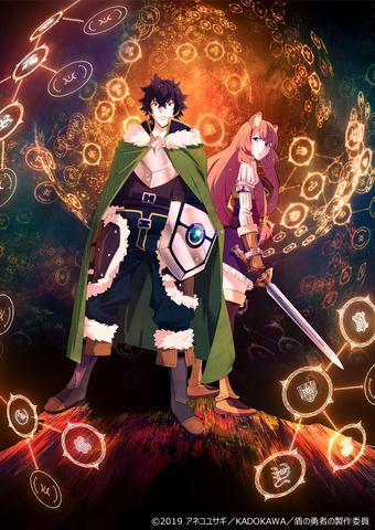 2019冬アニメ「盾の勇者の成り上がり」より、監督・スタッフコメントが公開!キャラクターデザイン・ 総作監のイラストも到着
