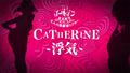 「キャサリン・フルボディ」、修羅場シアターを第4話公開! DLC「ネロメガネ」で見られるヒロインたちのナイトウェア姿も