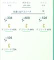 「ポケモンGO」攻略「検索」機能を使ってポケモンを見やすくしよう【攻略日記】
