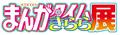 「まんがタイムきらら」独立創刊15周年を記念したはじめての展覧会「まんがタイムきらら展」が明日11月17日より開幕!