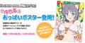 「PEACH BALL 閃乱カグラ」がスイパラとコラボ! ヨドバシAkiba店にてコラボドリンク&限定グッズを販売