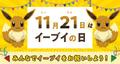 11月21日が「イーブイの日」に正式認定! みんなで、お祝いしなイーブイ?