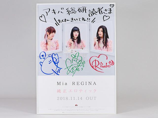 「閃乱カグラ SHINOVI MASTER -東京妖魔篇-」EDテーマを歌う、Mia REGINAサイン入りポスターを2名様にプレゼント