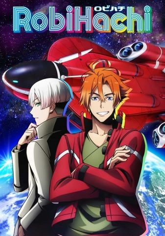 新作オリジナルアニメ「RobiHachi(ロビハチ)」発表に向けたカウントダウンサイトがオープン! スタッフ・キャスト情報も解禁に