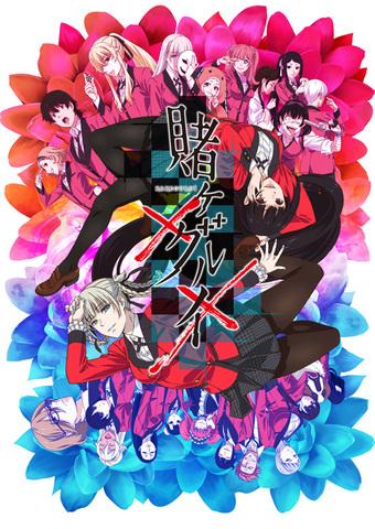 2019冬アニメ「賭ケグルイ××」がTOKYO MX・BS日テレほかにて放送決定! 新キャラの設定画も公開
