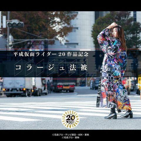 平成仮面ライダー20作品を記念した、コラージュ法被が登場!