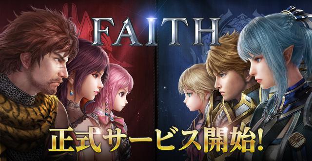 最大150人の大規模戦闘が可能なフィールドバトルアクションゲーム「FAITH」が正式リリース! リリース記念キャンペーンも開催