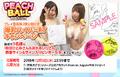 「PEACH BALL 閃乱カグラ」、原田ひとみさん&清水あいりさんによるプレイ動画第2弾を公開! サイン入りグッズが当たるRTキャンペーンも