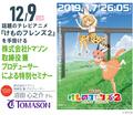 TVアニメ「けものフレンズ2」のアニメーションプロデューサーが登壇するトークイベントが12月9日に開催決定!