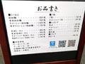 こだわりの担担麺と醤油らーめんが楽しめる「らーめん藪づか」、11月16日より営業中! 上野黒門郵便局となり