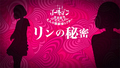 PS4/PS Vita「キャサリン・フルボディ」、修羅場シアター第5話「リンの秘密」を公開!