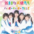 2019冬アニメ「私に天使が舞い降りた!」OP&EDシングルが1月30日に発売決定!