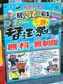 「九州じゃんがら秋葉原本店」が11月28日限定で替え玉無料・無制限イベントを開催!