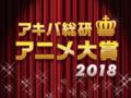 2017秋~2018夏放送TVアニメの頂点に輝くのは、果たして!! 「アキバ総研アニメ大賞2018」投票受付スタート!