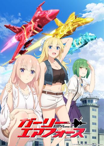 2019冬アニメ「ガーリー・エアフォース」来年1月10日よりTOKYO MX、BS11ほかにて放送開始! 第2弾キービジュアル&EDテーマも公開