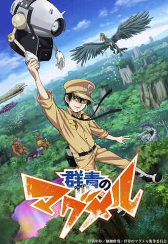 TVアニメ「群青のマグメル」来年4月に放送決定! 主演の河西健吾、M・A・Oの動画コメントも公開に!