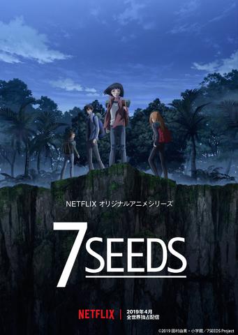 近未来サバイバルSF「7SEEDS」がNetflixでアニメ化決定! 夏Bチームのキャストも発表