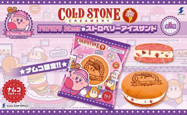 コールドストーン☆ナムコ限定☆「星のカービィ」のアイスサンドが登場!