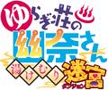 PS4「ゆらぎ荘の幽奈さん 湯けむり迷宮」、宮崎千紗希を堪能できるDLC第2弾「参戦パック」の配信がスタート!