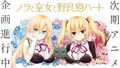 「ノラと皇女と野良猫ハート」次期アニメ化企画が進行中! C95出展決定