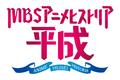 """最初で最後のMBS平成アニメ""""夢の競宴""""「MBSアニメヒストリア―平成―」開催決定!!"""