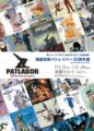 「機動警察パトレイバー30周年記念展~30th HEADGEAR EXHIBITION~」トークイベントや展示物など、続報が到着!