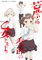岡田麿里原作の「荒ぶる季節の乙女どもよ。」のTVアニメ化が決定! 制作はLay-duce