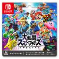 Switch「大乱闘スマッシュブラザーズ SPECIAL」、いよいよ今週12月7日発売!