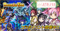 友達対戦RPG「ドラゴンエッグ」×「まどか☆マギカ」コラボイベント、12月14日(金)まで開催中!