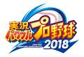 「実況パワフルプロ野球2018」、PS Awards 2018にて「Gold Prize」を受賞! 2019年シーズンへの無料アップデートも決定
