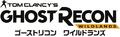 「ゴーストリコン ワイルドランズ」、大型無料アップデート第3弾「Special Operation 3」が12月11日配信決定!