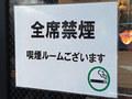 ビアホール「だん家 秋葉原店」が本日12月6日OPEN!! すし屋「銀蔵 秋葉原本館」となり
