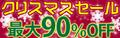 マーベラスの人気タイトルが最大90%OFF! PS Storeにて「期間限定クリスマスセール」が本日12月6日より開催!
