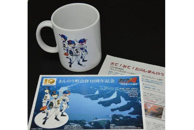 ふるさと納税で「ダイヤのA」オリジナルグッズがもらえる! 香川県まんのう町が数量限定の返礼品を用意