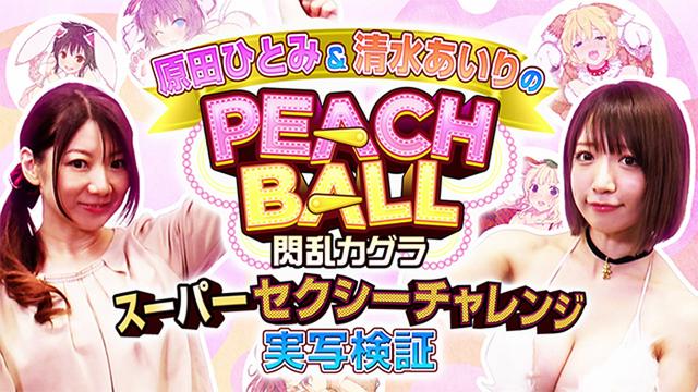 「PEACH BALL 閃乱カグラ」、原田ひとみさん&清水あいりさんによるプレイ動画番外編を公開! スーパーセクシーチャレンジを実写検証