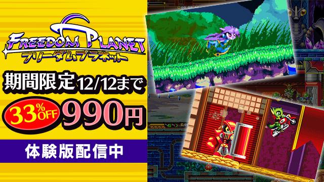 PS4/Switch「FREEDOM PLANET」、12月12日まで990円になる期間限定セール&体験版配信がスタート! なつかしくて新しい爽快2Dアクション
