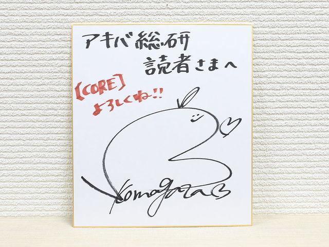 【プレゼント】1stミニアルバム「〔CORE〕」リリース記念! 駒形友梨サイン入り色紙を2名様にプレゼント!