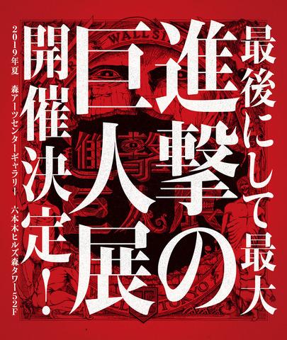 最後にして最大の原画展「進撃の巨人展 final」を来夏開催!