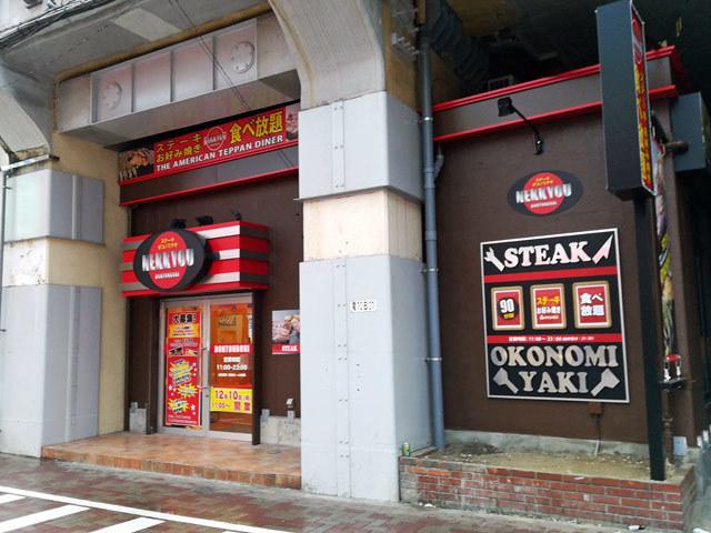 ステーキ・お好み焼き食べ放題専門店「熱狂道とん堀 御徒町店」が12月10日にOPEN!