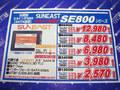 アキバ特価情報(2018年12月5日~12月9日)