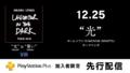 SIE、宇多田ヒカルのライブが楽しめるPS VRコンテンツをPS Plus向けに先行配信!