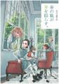 サンライズ・矢立文庫、寄宿学校で過ごす少女たちの1年を描いた 漫画「春の嵐が芽を揺らす。」の連載が本日よりスタート!