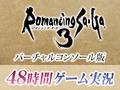 「ロマンシング サガ リ・ユニバース」、ニコ生にて公式生放送が決定! 「ロマサガ3」48時間ゲーム実況&リマスター版の情報も