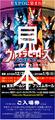 【プレゼント】 「ウルトラヒーローズ EXPO 2019 ニューイヤーフェスティバルIN 東京ドームシティ」に5組10名様をご招待!