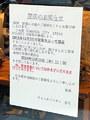 油そば専門店「ぶらぶら秋葉原店」が12月19日OPEN! 「キャニオンシティ ステーキハウス」跡地
