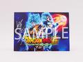 ビッグなプレゼント「ドラゴンボール超 ブロリー」公開記念、野沢雅子サイン入りプレスシートを1名様にプレゼント!
