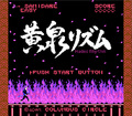 さあファミコンを引っ張り出せ! レジェンド集結のFC用新作リズムゲーム「8ビット リズムランド」発売決定!