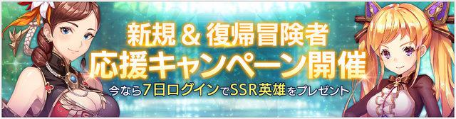SSR英雄を確実にもらえる! 「OVERHIT」新規&復帰冒険者応援キャンペーン開始!